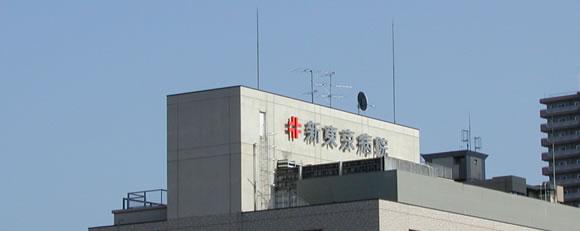 病院 新 東京